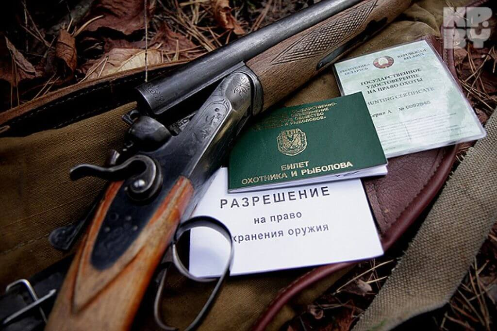 получить разрешение на оружие через Госуслуги онлайн