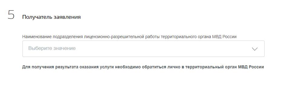 подразделение МВД онлайн