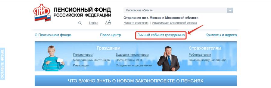 Запись в Пенсионный Фонд РФ
