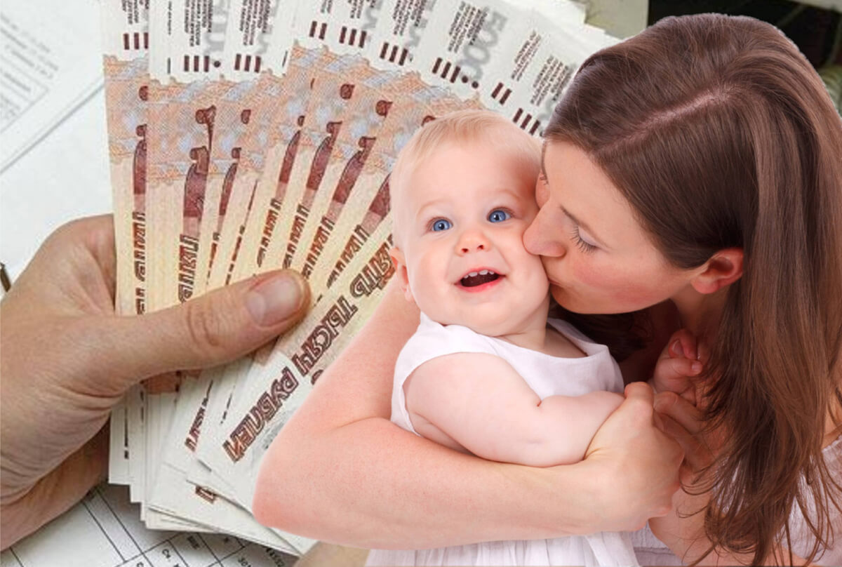 Как получить пособие на ребенка через Госуслуги